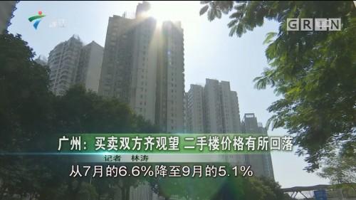 广州:买卖双方齐观望 二手楼价格有所回落