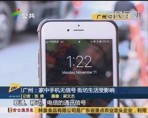 (DV现场)广州:家中手机无信号 街坊生活受影响