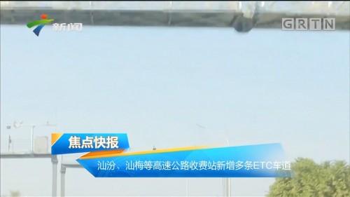 汕汾、汕梅等高速公路收费站新增多条ETC车道