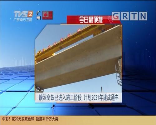 今日最便捷 赣深高铁已进入施工阶段 计划2021年建成通车