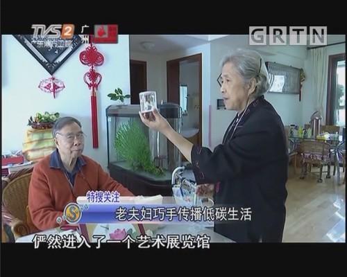 老夫妇巧手传播低碳生活