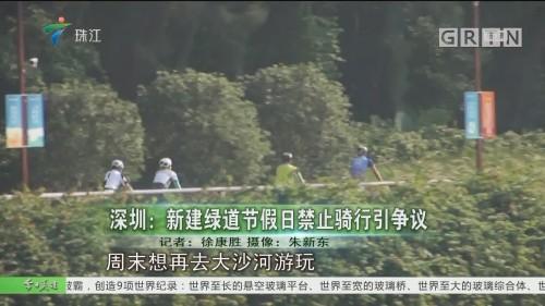 深圳:新建绿道节假日禁止骑行引争议