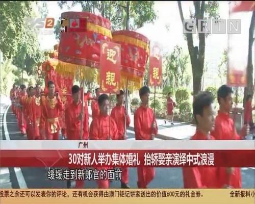 广州 30对新人举办集体婚礼 抬轿娶亲演绎中式浪漫