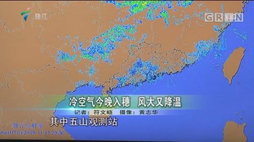 冷空气今晚入穗 风大又降温