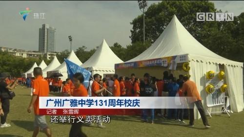 广州广雅中学131周年校庆
