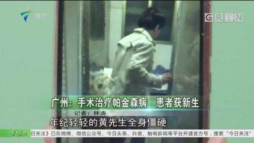 广州:手术治疗帕金森病 患者获新生