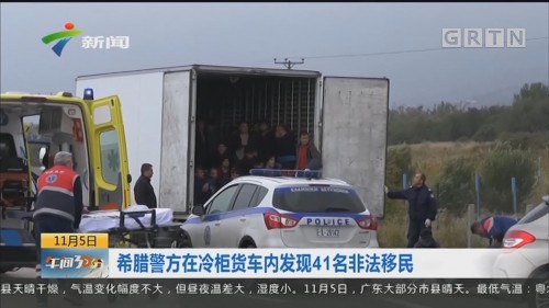 希腊警方在冷柜货车内发现41名非法移民