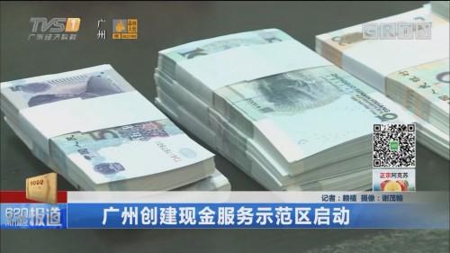 广州创建现金服务示范区启动