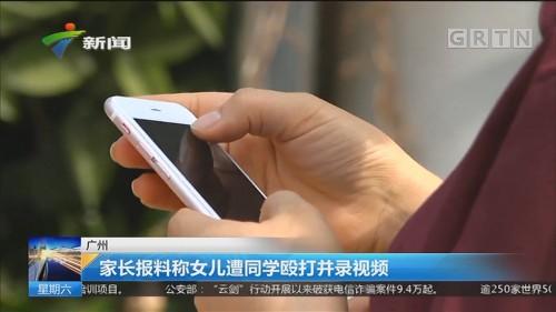 广州:家长报料称女儿遭同学殴打并录视频