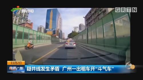 """疑并线发生矛盾 广州一出租车开""""斗气车"""""""