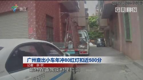 广州查出小车年冲80红灯扣近500分
