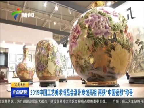 """2019中国工艺美术博览会潮州专馆亮相 再获""""中国瓷都""""称号"""