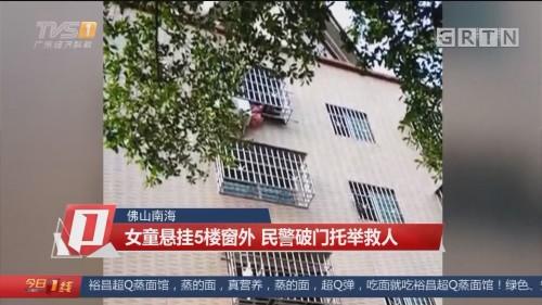 佛山南海:女童懸掛5樓窗外 民警破門托舉救人