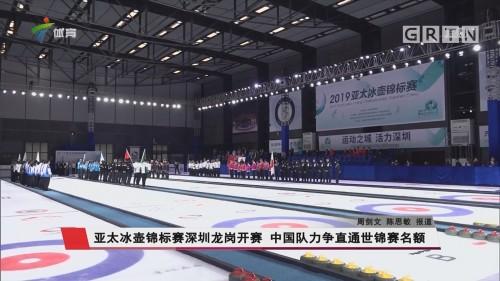 亚太冰壶锦标赛深圳龙岗开赛 中国队力争直通世锦赛名额