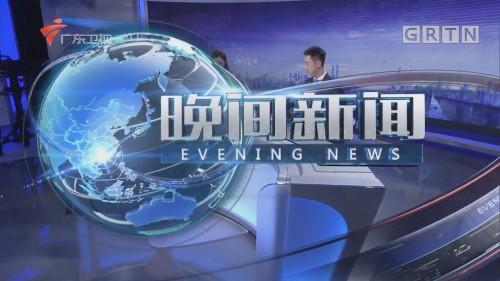 [HD][2019-10-31]晚间新闻:今天,中国5G正式商用!首批5G开通50个城市