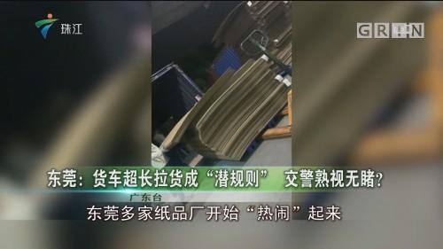 """东莞:货车超长拉货成""""潜规则"""" 交警熟视无睹?"""