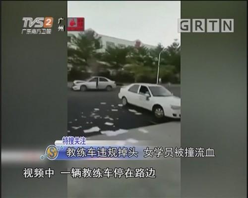 教练车违规掉头 女学员被撞流血