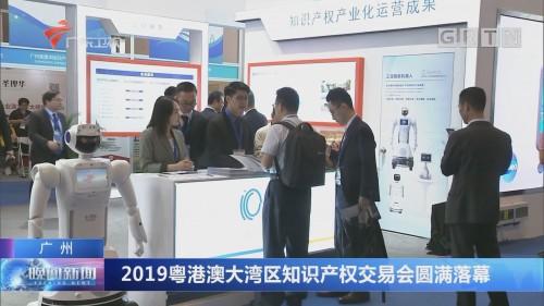广州:2019粤港澳大湾区知识产权交易会圆满落幕