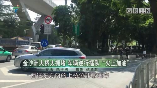 """金沙洲大桥太拥堵 车辆逆行插队""""火上加油"""""""