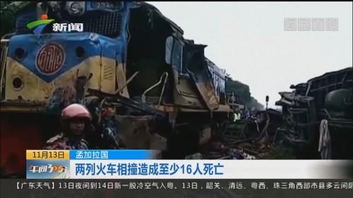 孟加拉国:两列火车相撞造成至少16人死亡