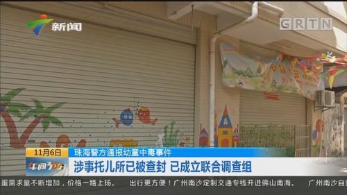 珠海警方通报幼童中毒事件:五岁幼童食物中毒 体内查出灭鼠剂成分