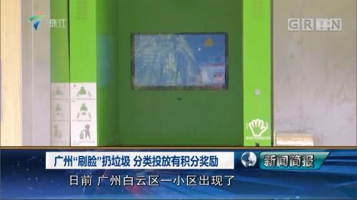 """广州""""刷脸""""扔垃圾 分类投放有积分奖励"""