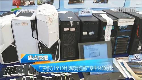 广东警方1至10月侦破网络黑产案件1430余起
