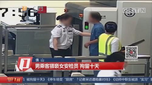 佛山:男乘客猥亵女安检员 拘留十天