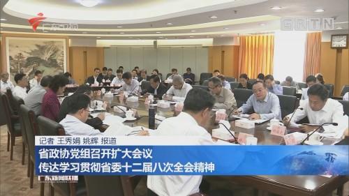 省政协党组召开扩大会议 传达学习贯彻省委十二届八次全会精神