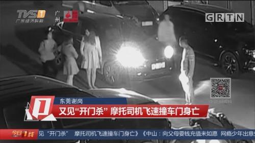 """东莞谢岗:又见""""开门杀"""" 摩托司机飞速撞车门身亡"""