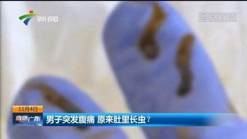 中山:男子突发腹痛 原来肚里长虫?