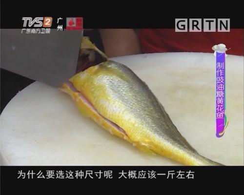 制作豉油糖黄花鱼