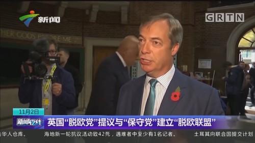 """英国""""脱欧党""""提议与""""保守党""""建立""""脱欧联盟"""""""
