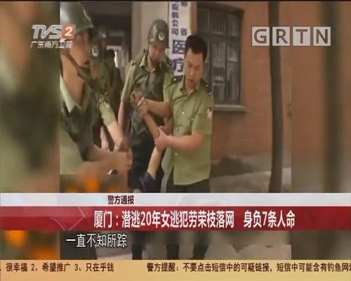 警方通报 厦门:潜逃20年女逃犯劳荣枝落网 身负7条人命