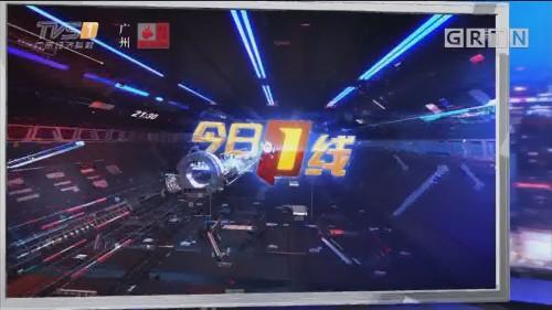 [HD][2019-11-27]今日一线:深圳光明:楼房突发倾斜 周边住户连夜疏散