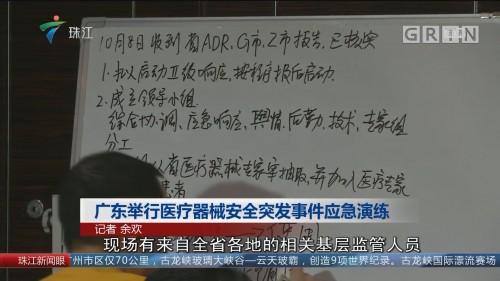 广东举行医疗器械安全突发事件应急演练