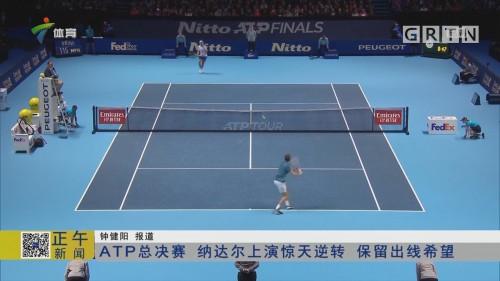 ATP总决赛 纳达尔上演惊天逆转 保留出线希望
