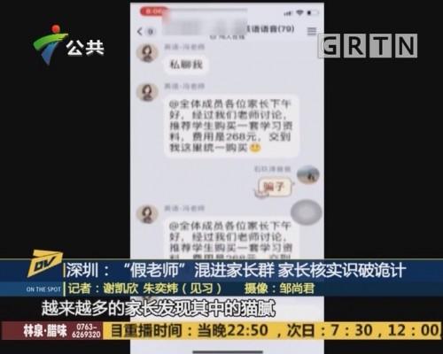 """(DV现场)深圳:""""假老师""""混进家长群 家长核实识破诡计"""