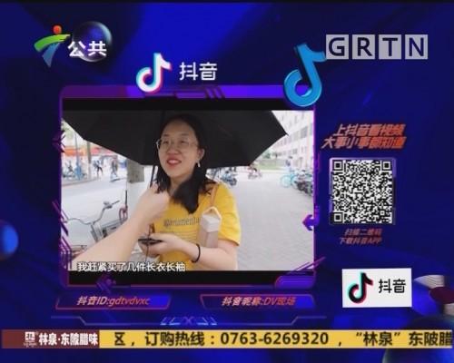 (DV现场)抖音随手拍:广州天气