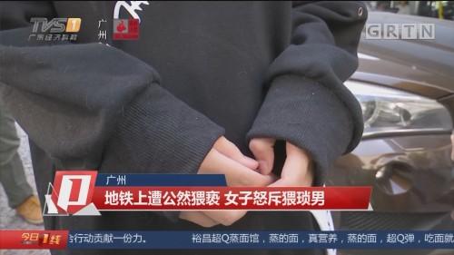 广州:地铁上遭公然猥亵 女子怒斥猥琐男