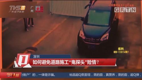 """深圳:如何避免道路施工""""鬼探头""""险情?"""