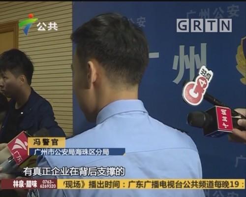 """(DV现场)广州:海外视察游艇聚会 传销学走""""高端套路"""""""