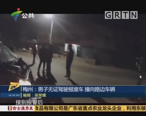 (DV现场)梅州:男子无证驾驶报废车 撞向路边车辆