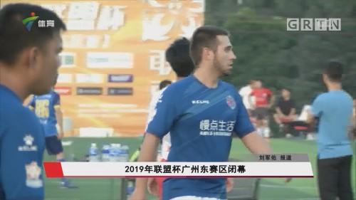 2019年联盟杯广州东赛区闭幕
