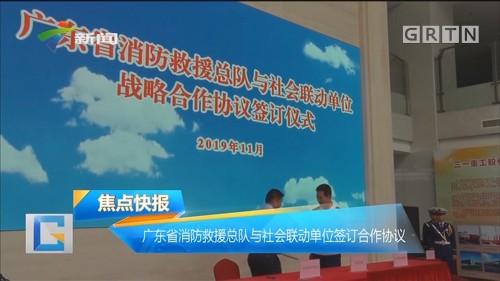 广东省消防救援总队与社会联动单位签订合作协议