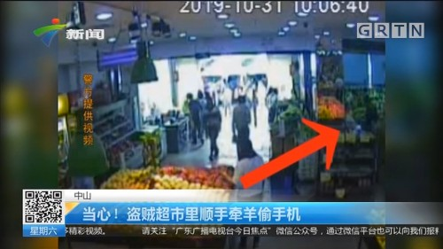 中山:当心!盗贼超市里顺手牵羊偷手机