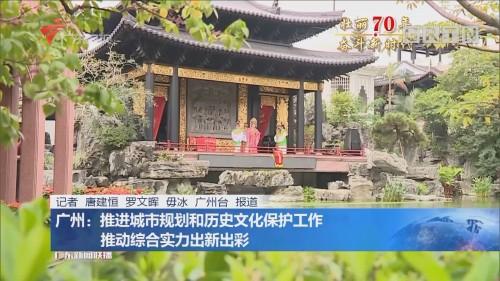 广州:推进城市规划和历史文化保护工作 推动综合实力出新出彩