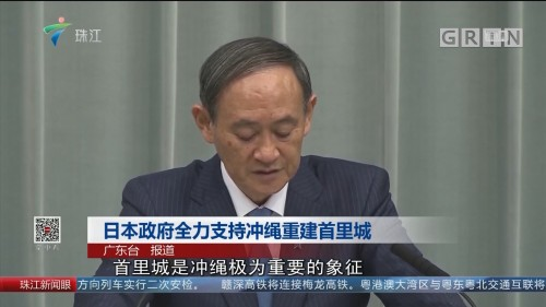 日本政府全力支持冲绳重建首里城