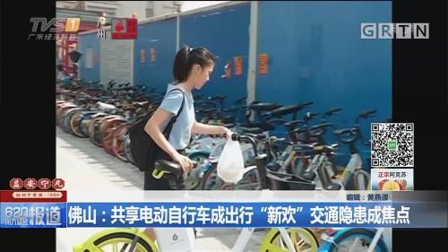 """佛山:共享电动自行车成出行""""新欢"""" 交通隐患成焦点"""