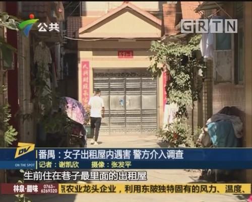 (DV现场)番禺:女子出租屋内遇害 警方介入调查